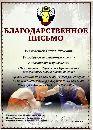 Благодарность от межрегионального бюро федерации бокса России в Приволжском федеральном округе